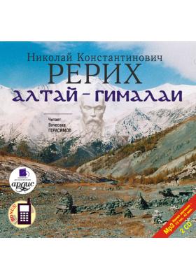 Алтай – Гималаи. Диск 1