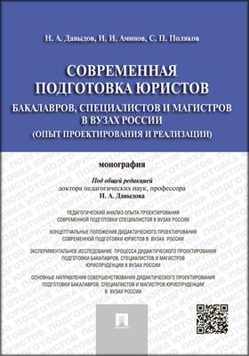 Современная подготовка юристов : бакалавров, специалистов и магистров в вузах России (опыт проектирования и реализации): монография