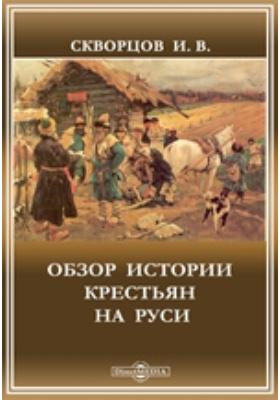 Обзор истории крестьян на Руси
