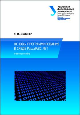 Основы программирования в среде PascalABC.NET: учебное  пособие