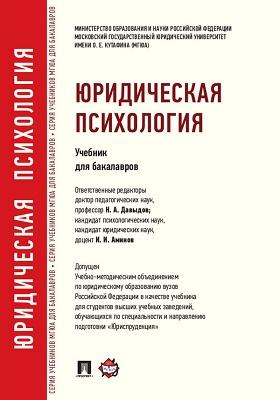 Юридическая психология : учебник для бакалавров