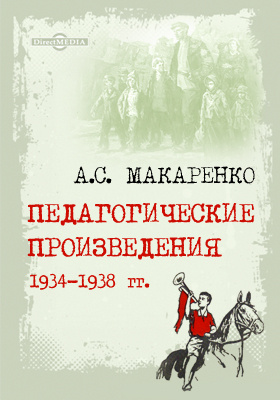 Педагогические произведения. 1934-1938 гг