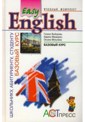 Easy English. Базовый курс : Учебник для учащихся средней школы и студентов неязыковых вузов. Издание второе, исправленное и дополненное
