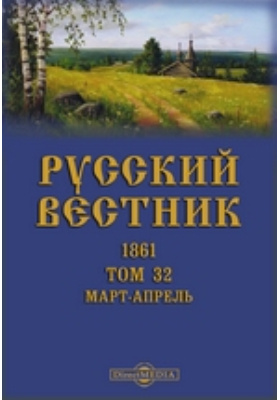 Русский Вестник: журнал. 1861. Том 32, Март-апрель