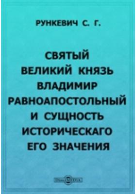 Святый великий князь Владимир равноапостольный и сущность историческаго его значения