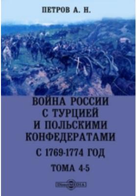 Война России с Турцией и польскими конфедератами. С 1769-1774 год. Т. 4-5