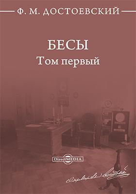 Бесы: художественная литература. Т. 1