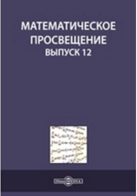 Математическое просвещение. Вып. 12