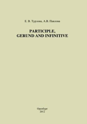 Participle, Gerund and Infinitive = Причастие, герундий и инфинитив: учебное пособие