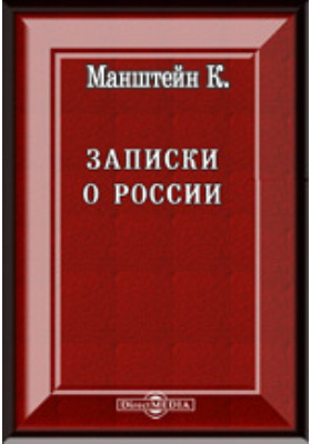 Записки о России генерала Манштейна. 1727 - 1744