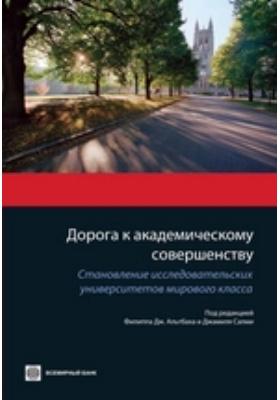 Дорога к академическому совершенству. Становление исследовательских университетов мирового класса
