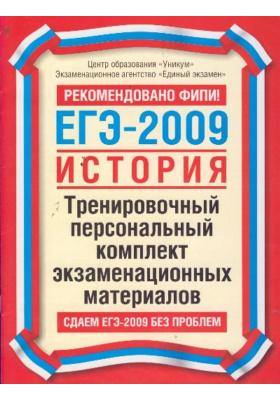 ЕГЭ-2009. История : Тренировочный персональный комплект экзаменационных материалов