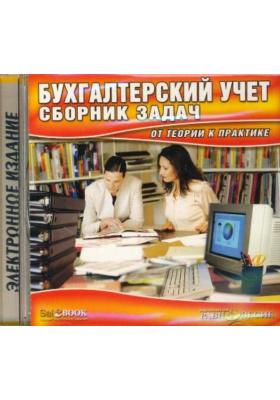 Бухгалтерский учет. Сборник задач : От теории к практике. Электронное издание