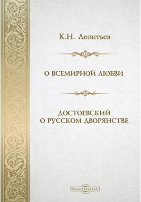 О всемирной любви. Достоевский о русском дворянстве