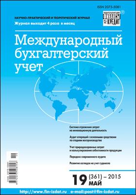 Международный бухгалтерский учет = Internation accounting: журнал. 2015. № 19(361)