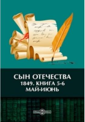 Сын Отечества : 1849: историко-литературный журнал. Кн. 5-6. Май-июнь