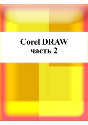 CorelDRAW X4. Часть 2