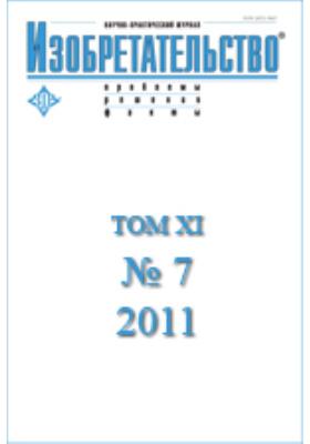 Изобретательство : проблемы, решения, факты: журнал. 2011. Т. XI, № 7