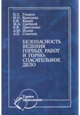 Безопасность ведения горных работ и горноспасательное дело: учебник