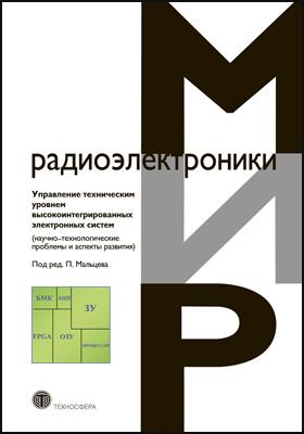Управление техническим уровнем высокоинтегрированных электронных систем  (научно-технологические проблемы и аспекты развития): монография