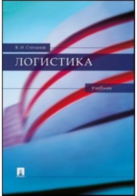 Логистика: учебник для бакалавров