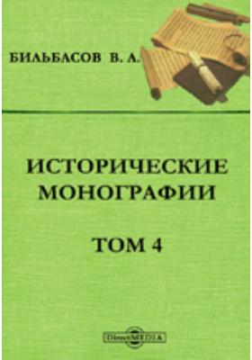 Исторические монографии. Т. 4