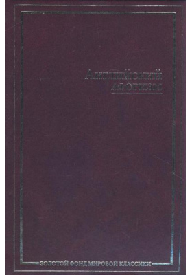 Английский афоризм : Сборник