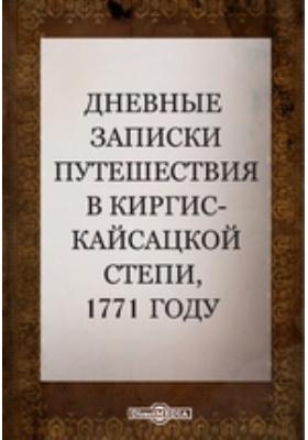 Дневные записки путешествия в киргис-кайсацкой степи, 1771 году