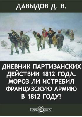 Дневник партизанских действий 1812 года. Мороз ли истребил французскую армию в 1812 году?
