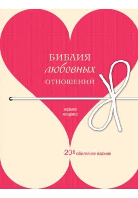Библия любовных отношений = Getting the Love You Want : 20-е юбилейное издание