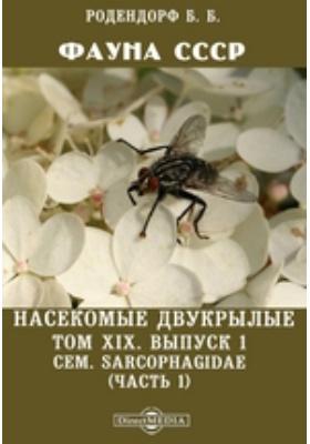 Фауна СССР. Насекомые двукрылые. Сем. Sarcophagidae (часть 1): монография. Том XIX, Выпуск 1
