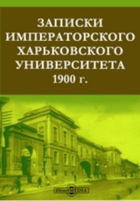 Записки Императорского Харьковского университета. 1900