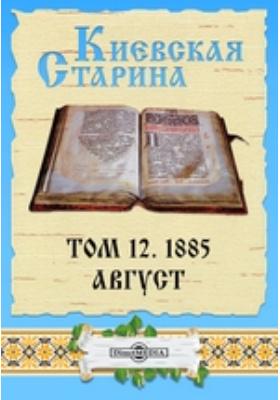 Киевская Старина: журнал. 1885. Т. 12, Август