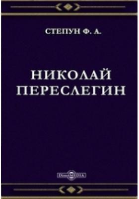 Николай Переслегин: художественная литература