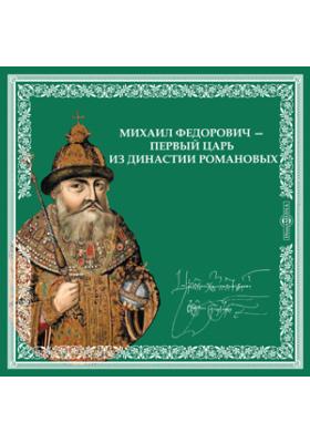 МИХАИЛ ФЕДОРОВИЧ - первый царь из династии Романовых