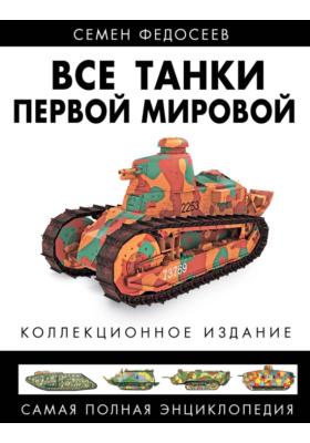 Все танки Первой Мировой. Самая полная энциклопедия