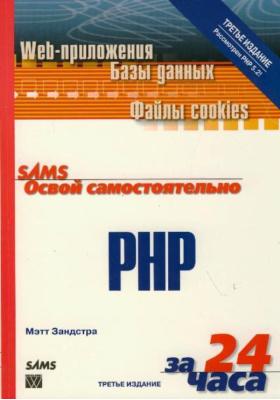 Освой самостоятельно PHP за 24 часа = Teach Yourself PHP in 24 Hours : 3-е издание