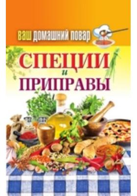 Ваш домашний повар. Специи и приправы: научно-популярное издание