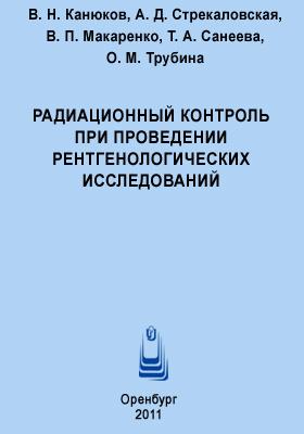 Радиационный контроль при проведении рентгенологических исследований: учебник