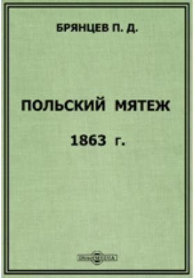 Польский мятеж 1863 г