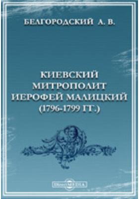 Киевский митрополит Иерофей Малицкий (1796-1799 гг.)