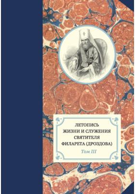 Летопись жизни и служения святителя Филарета (Дроздова). Том III