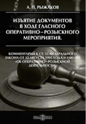 Изъятие документов в ходе гласного оперативно-розыскного мероприятия. Комментарий к ст. 15 Федерального закона от 12 августа 1995 года № 144-ФЗ «Об оперативно-розыскной деятельности»