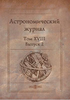 Астрономический журнал. Т. XVIII, Вып. 2