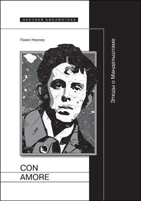 Con amore : этюды о Мандельштаме