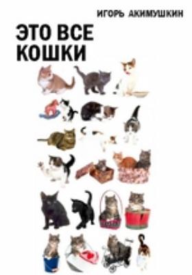 Это все кошки