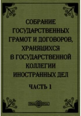 Собрание государственных грамот и договоров, хранящихся в государственной коллегии иностранных дел, Ч. 1