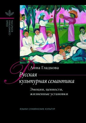 Русская культурная семантика : эмоции, ценности, жизненные установки