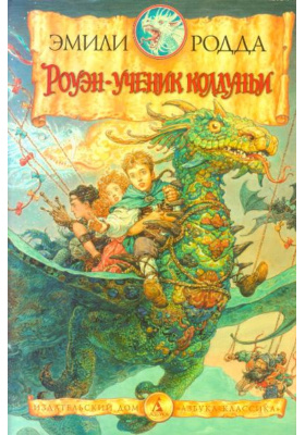 Роуэн. Ученик колдуньи = Rowan and the Zebak. Rowan and the Bukshah : Повести