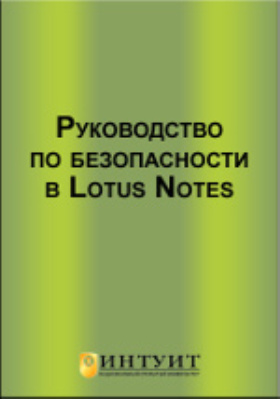 Руководство по безопасности в Lotus Notes: курс